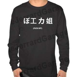 Fuck Off Japanese Long Sleeve T-Shirt