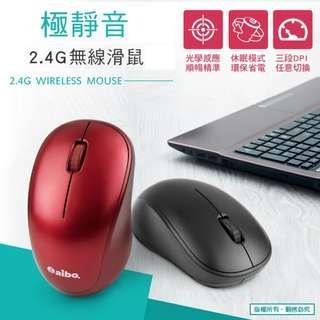 (特價)極靜音 aibo2.4G無線靜音滑鼠