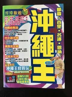 冲繩王經緯旅遊書