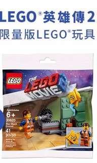 《LEGO® 英雄傳 2》電影限量版LEGO玩具