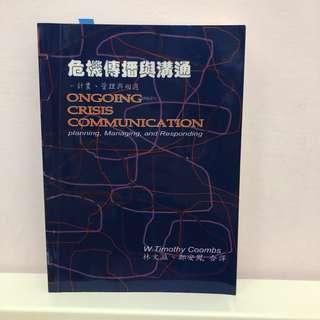🚚 危機傳播與溝通 大學教科書📗公關廣告 世新大學必買