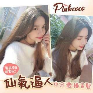🚚 PINKCOCO粉紅可可 假髮 一共四款 請留言要哪一款