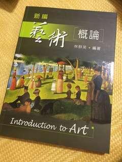藝術概論 #我要賣課本