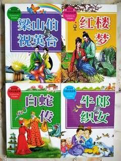 🚚 Chinese Storybooks (classics)