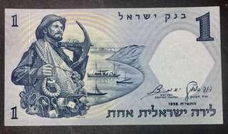 1959 Israel 1 Lira uncirculated paper note.