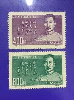 🚚 1951 C11 China Mint Stamp Set