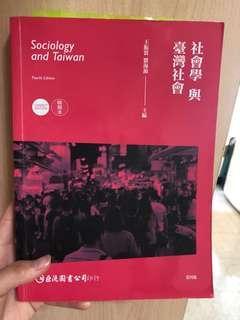 🚚 社會學與台灣社會#我要賣課本