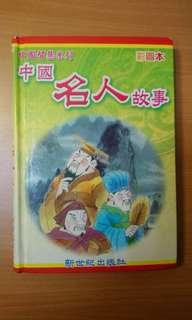 中國名人故事彩圖本