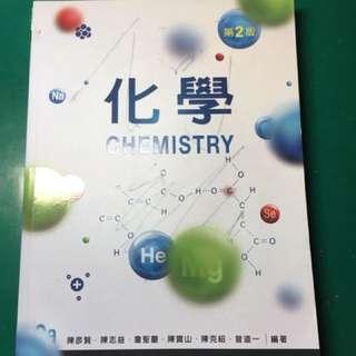 🚚 大一化學 化學教科書 大學共同科目教科書 新文京出版 #我要賣課本