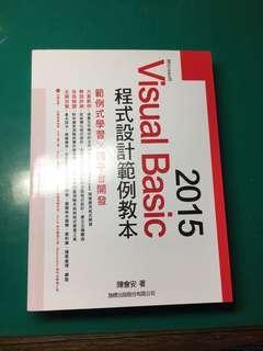 🚚 Visual Basic 程式設計教科書 陳會安著 #我要賣課本