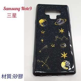 【全新免運】三星Note9星空矽膠手機殼