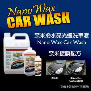奈米撥水光亮洗車液 Nano Wax Car Wash