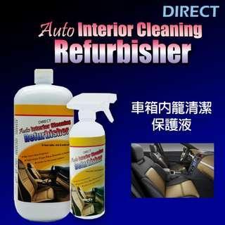 車箱內籠清潔保護液 (Auto Interior Refurbisher)