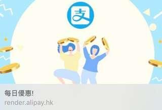 AlipayHK 禮券,如果你仲未用過AlipayHK比錢既話仲有$50迎新獎賞添!