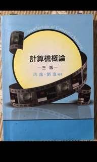 🚚 計算機概論#我要賣課本