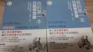 🚚 我的第一本日語學習書