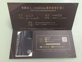 ClubDining Club One ClubOne 會所一號 餐飲會籍計劃 擺酒 酒席 會員卡 VIP Premier Card 全年低至7折優惠 (即時證記即時使用)