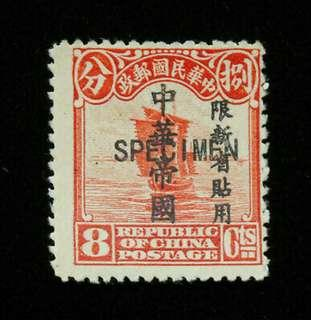 China stamp  Specimen