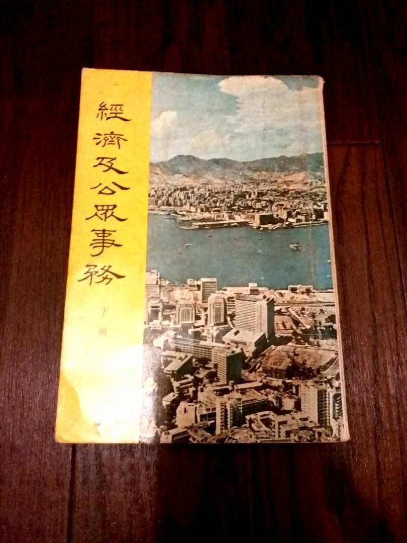 香港1978年代經濟及公眾事務課本 (下)