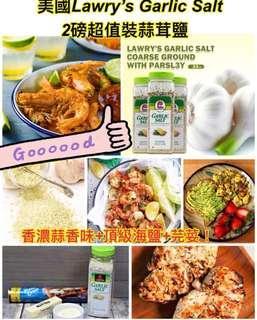 美國Lawry's 蒜茸鹽(2磅)現貨