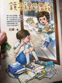 鏡子裏的男孩