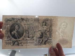 🚚 1912 Russian banknote. The biggest size banknote in the world. S/N: 038161.