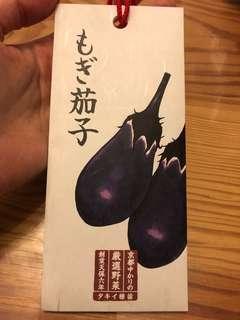 日本京都茄子種子