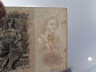 🚚 1912 Russian banknote. The biggest size banknote in the world.  S/N: 079438.