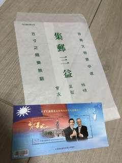 絕版台灣郵票