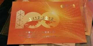 中銀纪念鈔