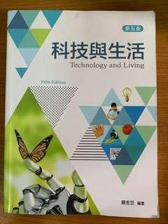 🚚 科技與生活#我要賣課本