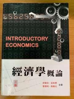 🚚 經濟學概論#我要賣課本