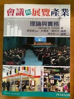 🚚 會議與展覽產業#我要賣課本