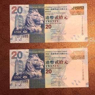 2016年滙豐直版二十元豹子號「888」紙幣 x 2