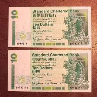 1994年直版渣打銀行十元連號紙幣 x 2