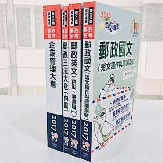 🚚 [鼎文公職]郵政招考-內勤、專業職一(2017版)
