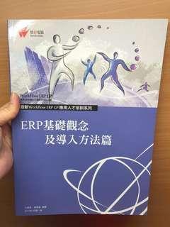 🚚 ERP基礎觀念及導入方法篇 #我要賣課本
