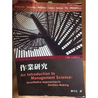 🚚 作業研究 #我要賣課本