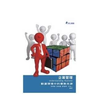 🚚 企業管理 #我要賣課本