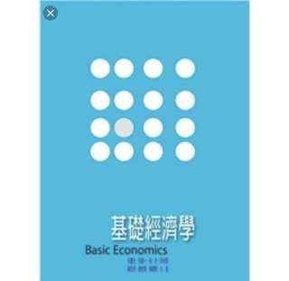 🚚 基礎經濟學 #我要賣課本
