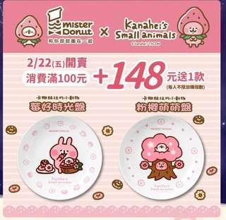 預購kanahei 卡娜赫拉 台灣 mister donut 盤子 碟