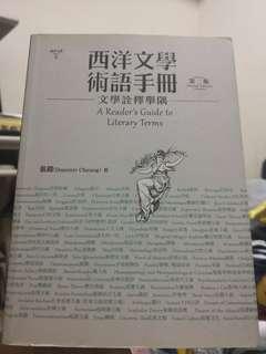 🚚 西洋文學術語手冊第二版