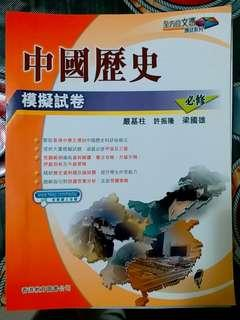 中國歷史模擬試卷練習