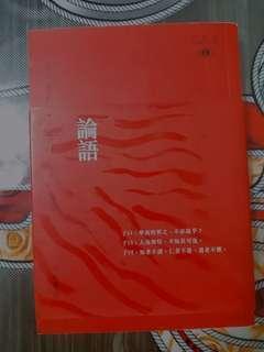 中華書局 論語