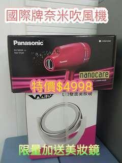 國際牌奈米吹風機