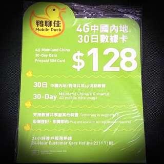 全中國4G 30日無限上網卡 數據卡 可上Facebook WhatsApp