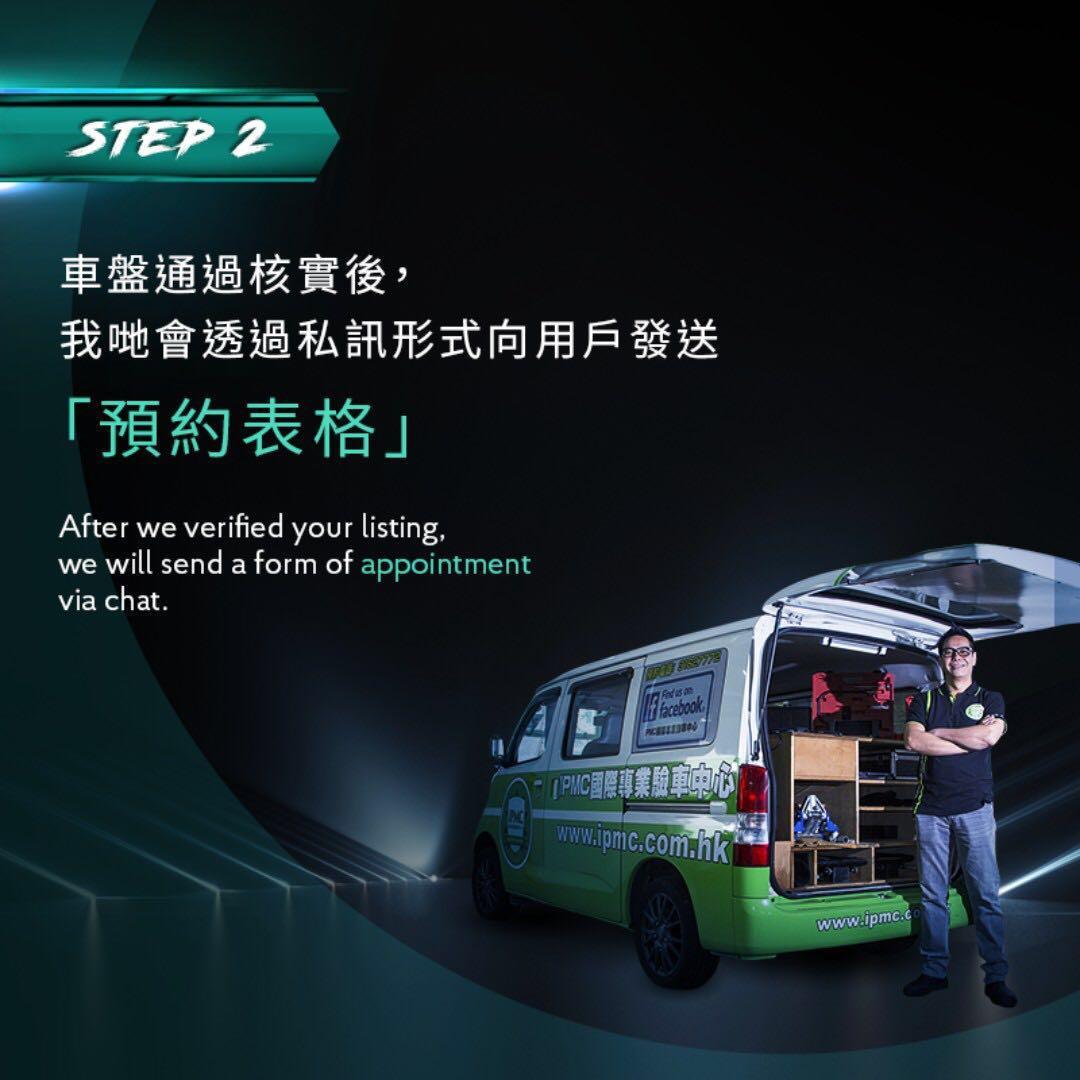 Carousell x IPMC 刊登車盤 驗車即減$300!List a car and enjoy $300 off car inspection fee!