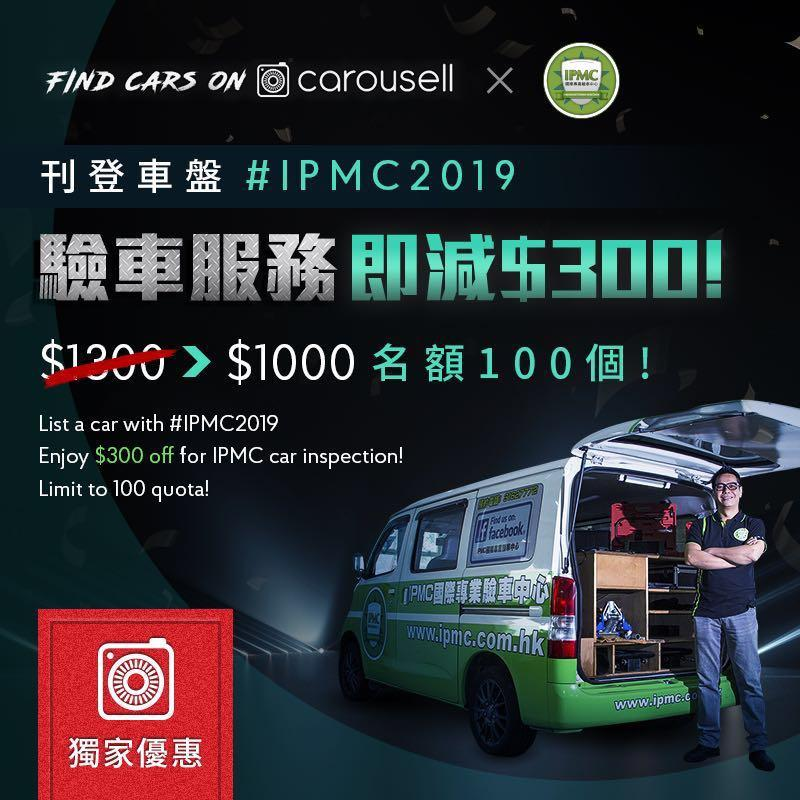 Carousell x IPMC 刊登車盤 驗車即減$300!List a car and enjoy $300 off car inspection fee!