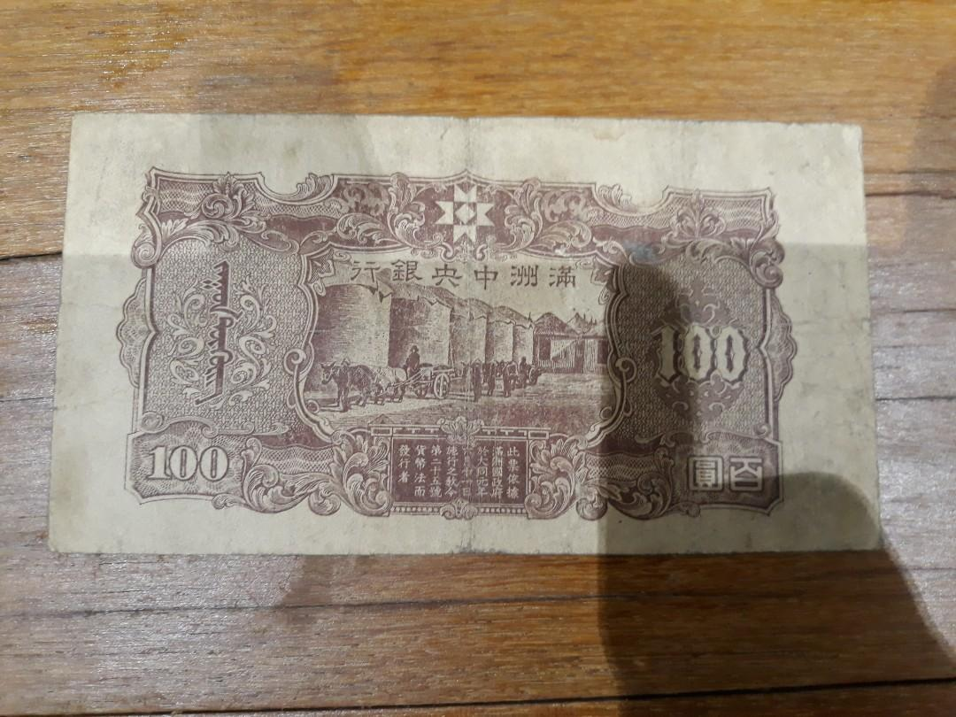 Manchurian banknote 满洲中央银行百圆 Error note with wrong margin towards right side. S/N: 0348197.