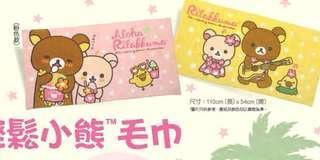 全新 Rilakkuma 輕鬆小熊 / 鬆弛熊 毛巾 粉色款 包郵